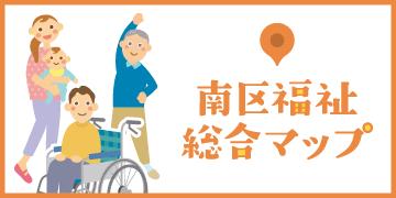 京都市南区福祉総合マップ