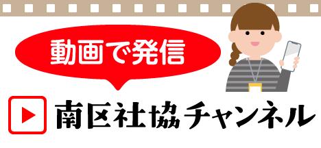 動画で発信 南区社協チャンネル