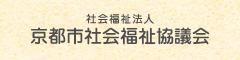 京都市社会福祉協議会