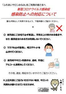 感染防止への対応についてのサムネイル